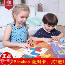 Pinwheeaj L型配对ma片逻辑思维训练智力拼图数独入门阶梯桌游