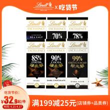 瑞士莲akindt特25%78%85%90%99%海盐排块休闲零食