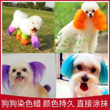 包邮宠物ak1狗毛发染de红色黄色蜡彩色染色膏色多色选 送工具