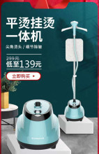 Chiako/志高蒸de持家用挂式电熨斗 烫衣熨烫机烫衣机