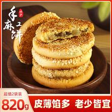 (小)麻饼ak老师重庆四oy手工早餐传统冰糖椒盐老式芝麻饼