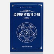 经典塔ak教学指导手at种牌义全彩中文专业简单易懂牌阵解释