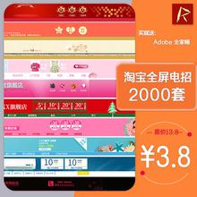 淘宝店招模板旺铺专业ak7全屏店铺atPSD分层源文件素材