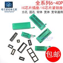 IC底座集成块线路板芯片ak91单片机atC电路C51紧锁座PCB烧录座