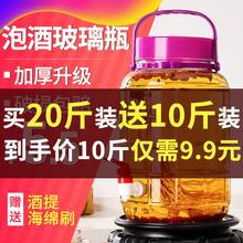 泡酒专ak酒瓶玻璃家bh自酿葡萄酒坛大号容量带龙头10斤密封罐