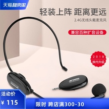 APOakO 2.4pz器耳麦音响蓝牙头戴式带夹领夹无线话筒 教学讲课 瑜伽舞蹈