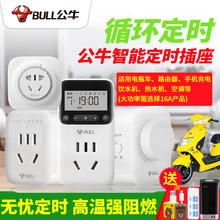 公牛定时器插座al关电瓶电动no防过充厨房智能自动循环控制断