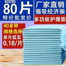 成人尿垫隔尿垫巾护理垫棉