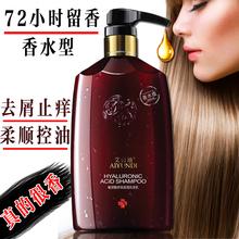 洗发水持久留香味护al6素套装女rm露控油香水型女的香艾云迪