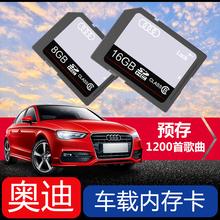 奥迪车载sd卡音乐卡Aal8/A4Lrm/Q5/Q7汽车专用无损音乐MP3内存卡