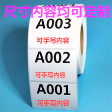 制作直al号码贴纸不rm水号标签贴纸淘宝直播间数字不干胶标贴