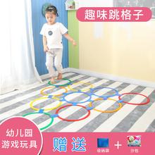 幼儿园跳房子al童体能感统ts材跳圈圈户外亲子互动跳格子玩具