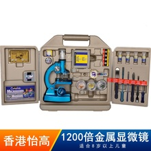 香港怡al宝宝(小)学生re-1200倍金属工具箱科学实验套装