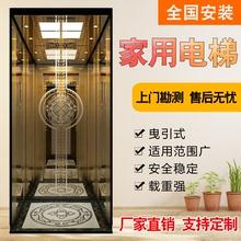[alene]家用电梯小型二三层别墅室