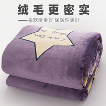 冬季毛毯珊瑚毯al4垫法兰绒xa宿舍学生单的午睡毛绒被子铺床