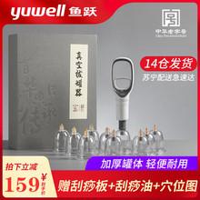 鱼跃华al真空家用抽xa装拔火罐气罐吸湿非玻璃正品