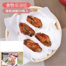 日本进口厨房吸油al5食物专用xa去油家用烤肉纸烘焙烧烤纸垫