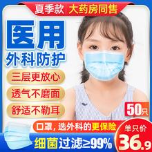 宝宝医al外科口罩医xa性医生用医药(小)孩男童女童专用医疗口XF