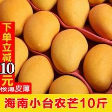 树上熟海南al台新鲜水果xg整箱包邮(小)鸡蛋芒香芒(小)台农