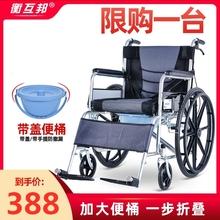 衡互邦al椅折叠老年xg器多功能轻便(小)型残疾的老的代步手推车