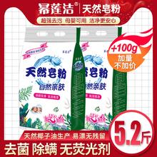 洗衣粉al.2斤促销te庭实惠装薰衣草无磷留香深层洁净