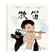 牧笛 al海美影厂授en动画原片修复绘本 中国经典动画 看图说话故事卡片 帮助锻