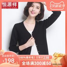 恒源祥al00%羊毛en020新式春秋短式针织开衫外搭薄长袖
