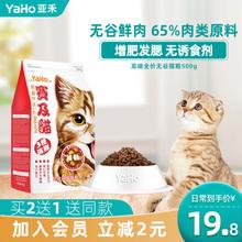 YaHal/亚禾 全in猫幼猫无谷深海鱼肉蓝猫英短营养增肥发腮