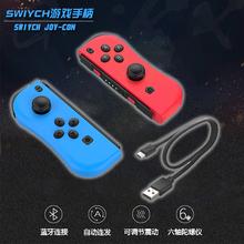 任天堂alwitchli Pro游戏手柄Joy-Con蓝牙无线左右手柄原装包邮