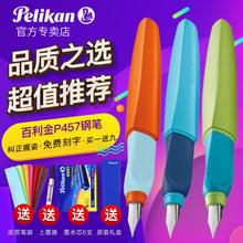 德国pallikanli钢笔学生用正品P457宝宝钢笔(小)学生男孩专用女生糖果色可