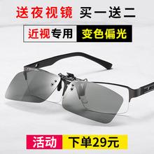 墨镜夹al近视专用偏li眼镜男日夜两用变色夜视镜片开车女超轻