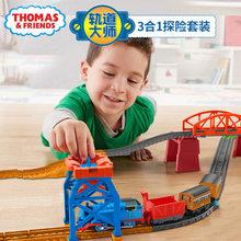 托马斯al火车轨道大li3合1探险套装电动火车玩具GPD88