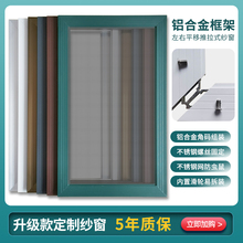 纱窗网al装推拉式定xq金纱窗门移动塑钢防蚊鼠不锈钢丝网沙窗