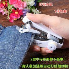 缝纫机小家用手动全自动便