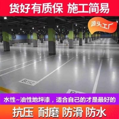 新灰色al氨酯室内家rg地板漆水泥地面施工清漆防静