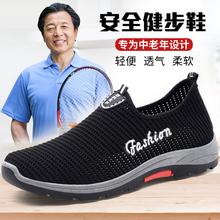 夏季老北京al鞋男鞋子软rg旅游健步运动鞋透气中老年爸爸网鞋