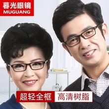 超轻全al男女450is0 550 600度高清树脂可定制老光眼镜