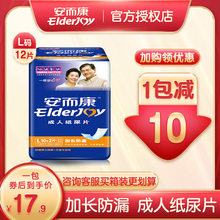 安而康al的纸尿片老ny010产妇孕妇隔尿垫安尔康老的用尿不湿L码
