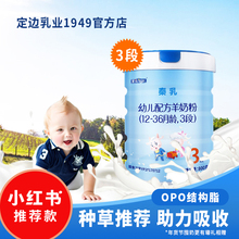 秦乳羊al粉 婴幼儿ny段可选800g罐装100%纯羊奶全新营养奶粉