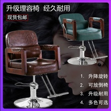 理发店al子发廊专用ao古剪发椅子升降旋转放倒椅可躺美发椅子