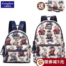 (小)熊依al双肩包女迷ao包帆布补课书包维尼熊可爱百搭旅行包包