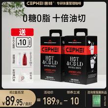 cephei奢啡奢斐进口咖啡al11脂速溶ao咖啡100条*2盒