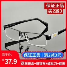 正品青al半框时尚年ha老花镜高清男式树脂老光老的镜老视眼镜
