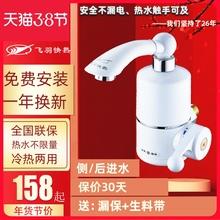 飞羽 alY-03Sha-30即热式电热水龙头速热水器宝侧进水厨房过水热
