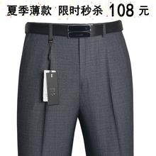 老爷车al老年夏季薄ha男士宽松免烫商务休闲大码父亲西装长裤