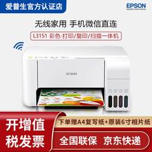 epsaln爱普生lha3l3151喷墨彩色家用打印机复印扫描商用一体机手机无线