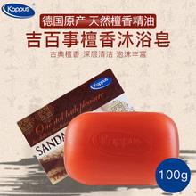 德国进al吉百事Kahas檀香皂液体沐浴皂100g植物精油洗脸洁面香皂