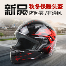 摩托车al盔男士冬季ha盔防雾带围脖头盔女全覆式电动车安全帽