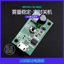 迷你UalB雾化PCha线路驱动板芯片控制定时大雾量108K频率