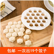 家用1al孔快速包饺ha饺子皮模具手动包饺子工具创意水饺饺子器